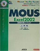 MOUS Excel2002試験対策テキスト 上級編 (MOUS試験対策シリーズ)