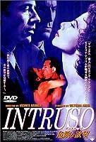 危険な欲望 [DVD]