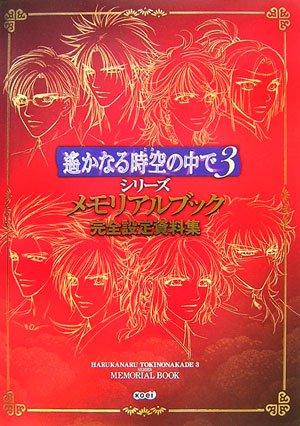 Harukanaru Tokinonakade Memorial Book (3 Series) [Color] [Tankobon Hardcover] (japan import)