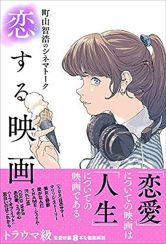 町山智浩のシネマトーク 恋する映画