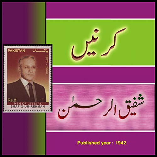 Kirnain [Rays]: Fast Bowler [Urdu Edition] audiobook cover art
