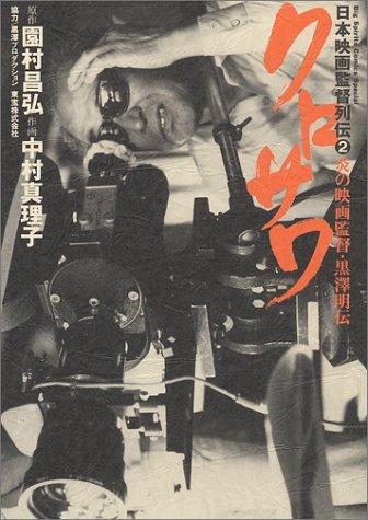 クロサワ―炎の映画監督・黒沢明伝 (Big spirits comics special―日本映画監督列伝)