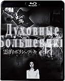 霊的ボリシェヴィキ[Blu-ray/ブルーレイ]