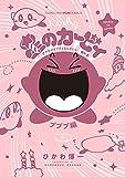 星のカービィ デデデでプププなものがたり プププ編 (コロコロアニキコミックス)
