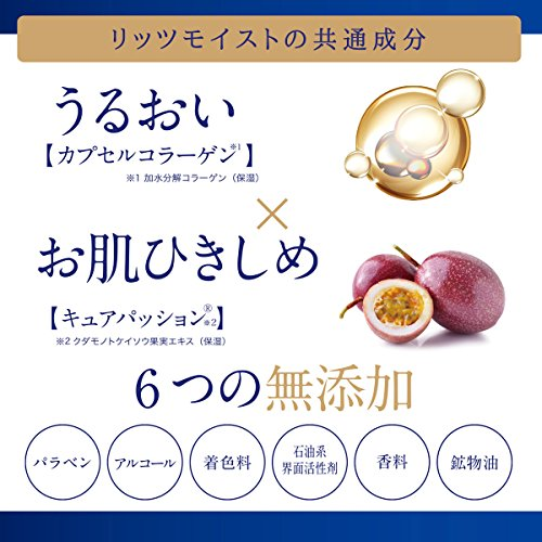 リッツモイストローション(化粧水)つめかえ用135ml