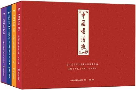 中国唱诗班(套装共4册)