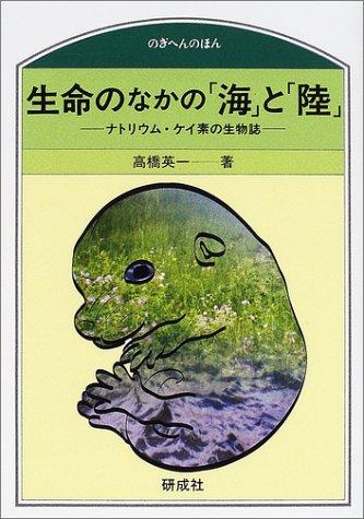 生命のなかの「海」と「陸」―ナトリウムとケイ素の生物誌 (のぎへんのほん)
