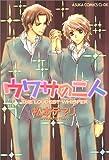 ウワサの二人 (あすかコミックCL-DX)