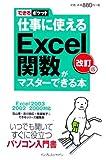 できるポケット 仕事に使えるExcel関数がマスターできる本 改訂版 Excel 2003/2002/2000対応
