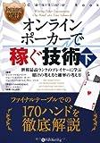 オンラインポーカーで稼ぐ技術(下) (カジノブックシリーズ)