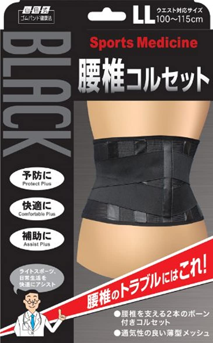 時間厳守行くうんざり山田式 ブラック 腰椎コルセット 腰用 LLサイズ (ウエスト100~115cm) 黒