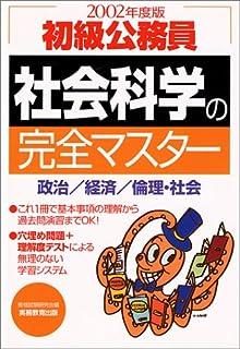 初級公務員 社会科学の完全マスター〈2002年度版〉 (初級公務員 完全マスターシリーズ1)