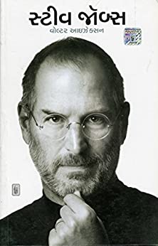 Steve Jobs : Exclusive Biography  (Gujarati) by [Walter Isaccson]