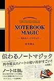 伝わるノートマジック - 西寺 郷太