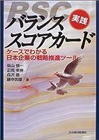 実践バランススコアカード―ケースでわかる日本企業の戦略推進ツール (Professional text)