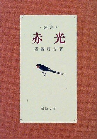 赤光 (新潮文庫)
