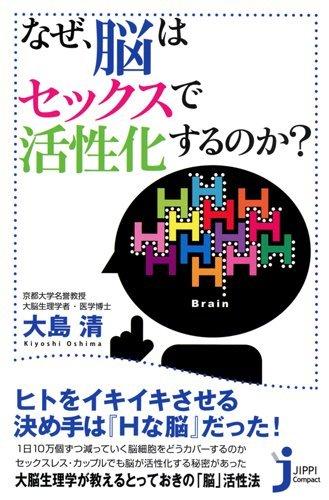 なぜ、脳はセックスで活性化するのか? (じっぴコンパクト新書)