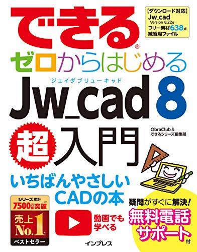 できるゼロからはじめるJw_cad 8超入門 できるシリーズ