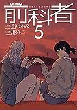 前科者 (5) (ビッグコミックス)