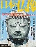 週刊 原寸大 日本の仏像 No.19 高徳院 鎌倉大仏 と鎌倉の古仏