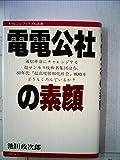 電電公社の素顔 (1980年) (チャレンジブックス〈vol.3〉)