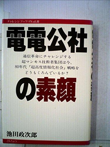 電電公社の素顔 (1980年) (チャレンジブックス〈vol.3〉)の詳細を見る