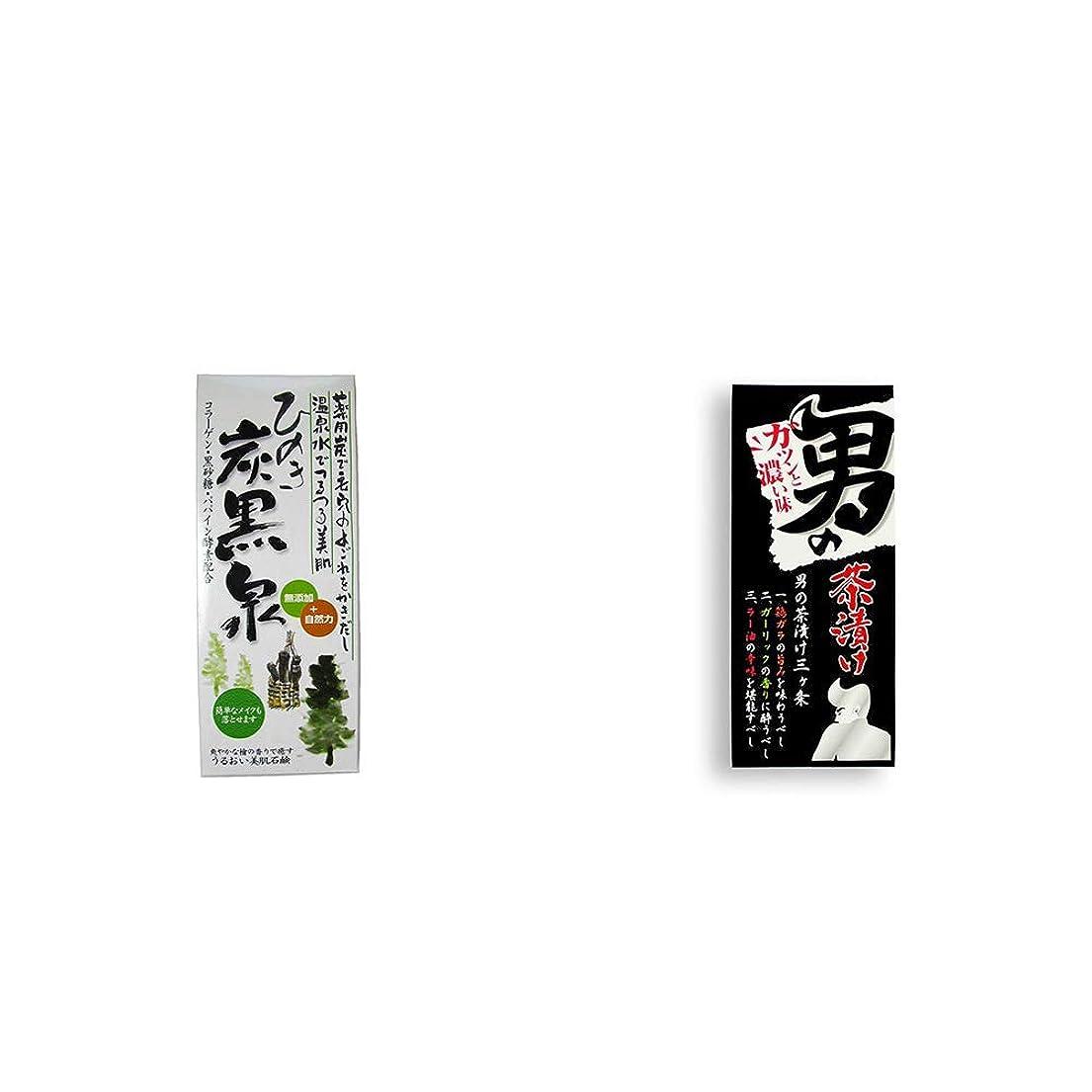 耐えるルネッサンス投票[2点セット] ひのき炭黒泉 箱入り(75g×3)?男の茶漬け(4.8g×8袋)