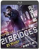 21ブリッジ [Blu-ray]