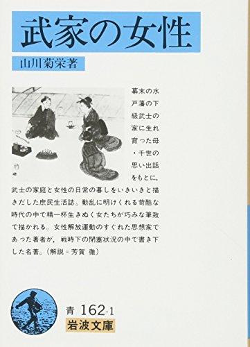 武家の女性 (岩波文庫 青 162-1)
