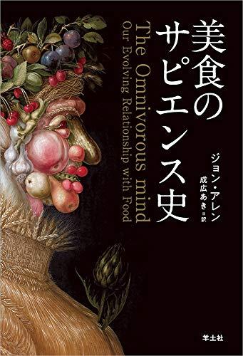 美食のサピエンス史 (PEAK books)