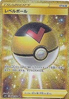 ポケモンカードゲーム S5R 090/070 レベルボール グッズ (UR ウルトラレア) 拡張パック 連撃マスター