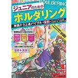 ジュニアのためのボルダリング 実践テク 上達バイブル 新版 (コツがわかる本!ジュニアシリーズ)