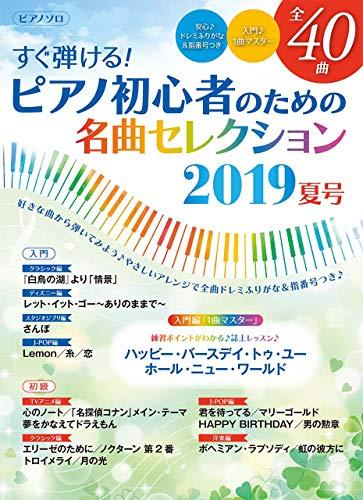 すぐ弾ける! ピアノ初心者のための名曲セレクション 2019夏号 (ヤマハムックシリーズ197)