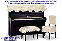 ピアノカバー トップカバー 吉澤製 LC-224TP