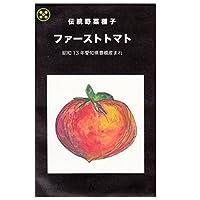 ファーストトマト 在来種固定種伝統野菜のタネ