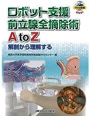 ロボット支援前立腺全摘除術 A to Z−解剖から理解する