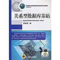 关系型数据库基础(高等职业教育项目课程改革规划教材)