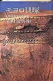 モヨロ貝塚―古代北方文化の発見 (1969年) - 米村 喜男衛