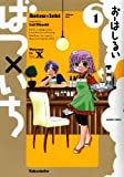 ばつ×いち (バンブー・コミックス)