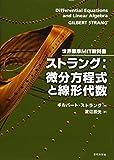 世界標準MIT教科書 ストラング 微分方程式と線形代数