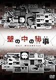 壁の中の秘事(ひめごと)[DVD]