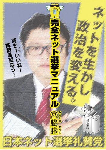 Kanzen Netto Senkyo manyuaru (Japanese Edition)