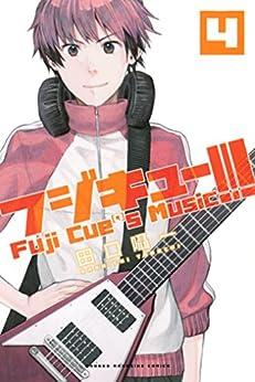 [田口囁一]のフジキュー!!! ~Fuji Cue's Music~(4) (週刊少年マガジンコミックス)