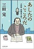 あしたのこころだ 小沢昭一的風景を巡る (文春文庫)