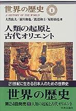 人類の起原と古代オリエント (世界の歴史)