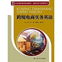 Cross-border electricity practice English vocational college for teaching in the 21st century. international economy and trade series(Chinese Edition)