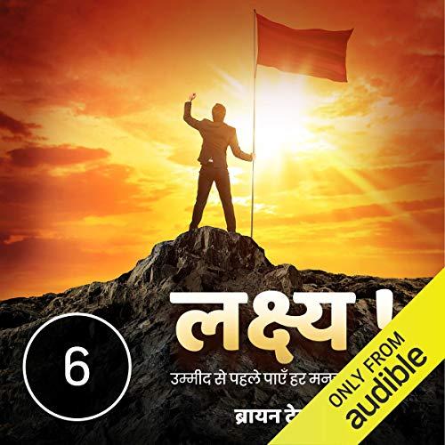 Apna Pramukh Nishcit Uddeshya Tay Karein cover art