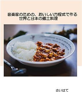 音楽家のための、おいしい方程式で作る世界と日本の郷土料理