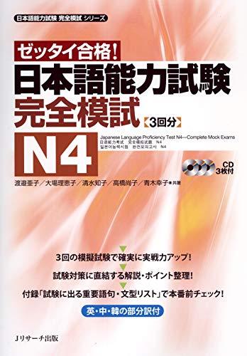 ゼッタイ合格!日本語能力試験完全模試 N4 (日本語能力試験完全模試シリーズ) (Jリサーチ出版)