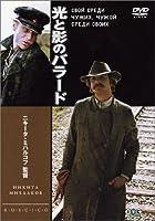 光と影のバラード [DVD]